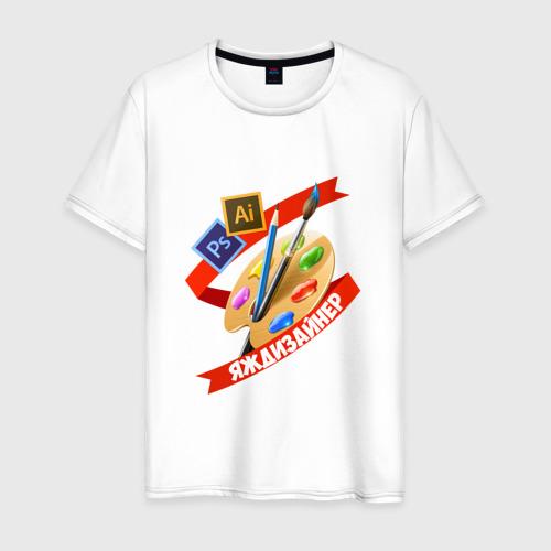 Мужская футболка хлопок Яждизайнер