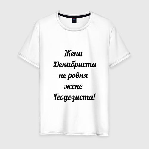Мужская футболка хлопок Жена геодезиста