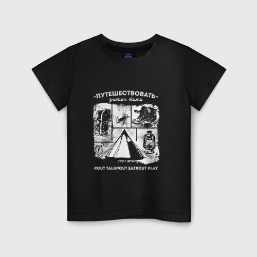 Детская футболка хлопок Путешествовать - значит жить