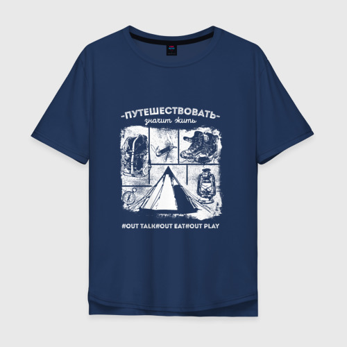 Мужская футболка хлопок Oversize Путешествовать - значит жить