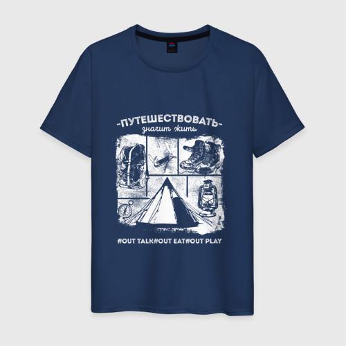 Мужская футболка хлопок Путешествовать - значит жить