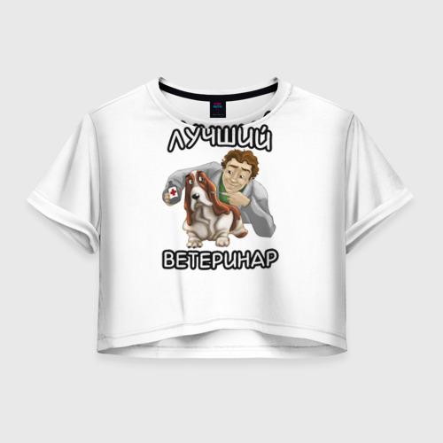 Женская футболка Crop-top 3D Лучший ветеринар