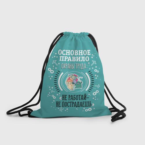 Рюкзак-мешок 3D Не работай - не пострадаешь