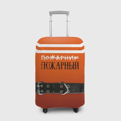 Чехол для чемодана 3D Пожарная форма