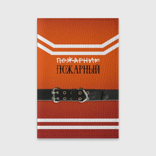 Обложка для паспорта матовая кожа Пожарная форма