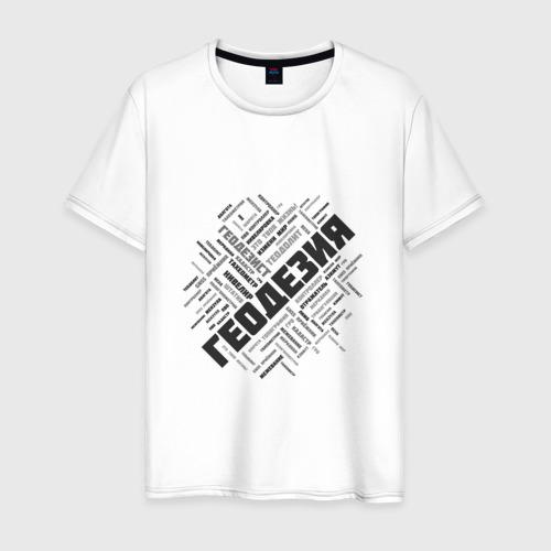 Мужская футболка хлопок Геодезия облако слов