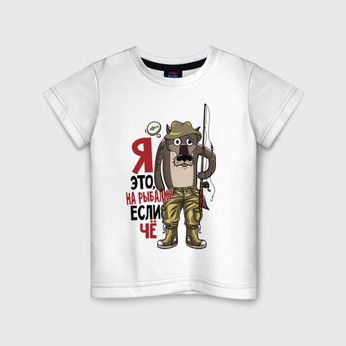 Детская футболка хлопок Я это, на рыбалку