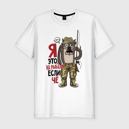 Мужская футболка хлопок Slim Я это, на рыбалку