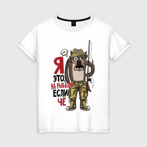 Женская футболка хлопок Я это, на рыбалку