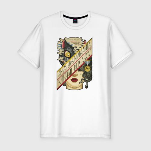 Мужская футболка хлопок Slim The Master & Margarita