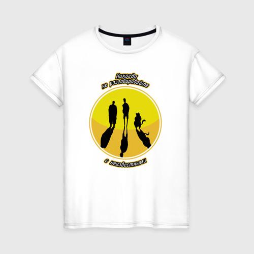 Женская футболка хлопок Мастер и Маргарита