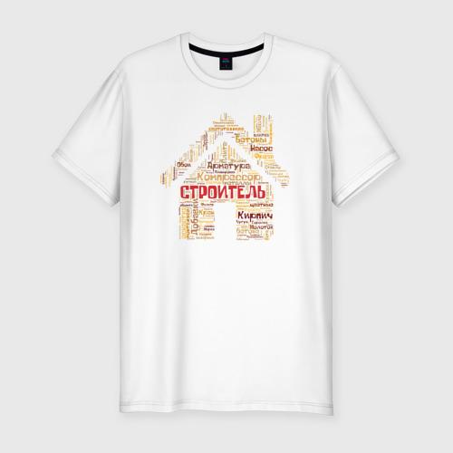 Мужская футболка хлопок Slim Строитель (облако слов)