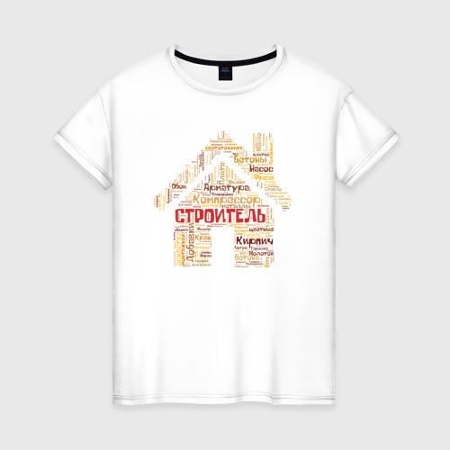 Женская футболка хлопок Строитель (облако слов)