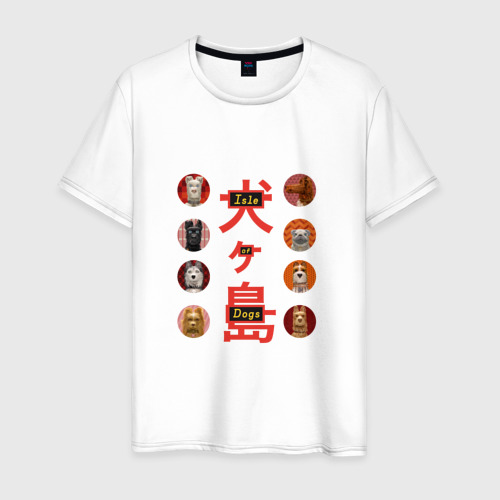 Мужская футболка хлопок Остров собак - собаки