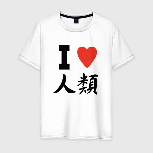 Мужская футболка хлопок Sora - I love Humanity