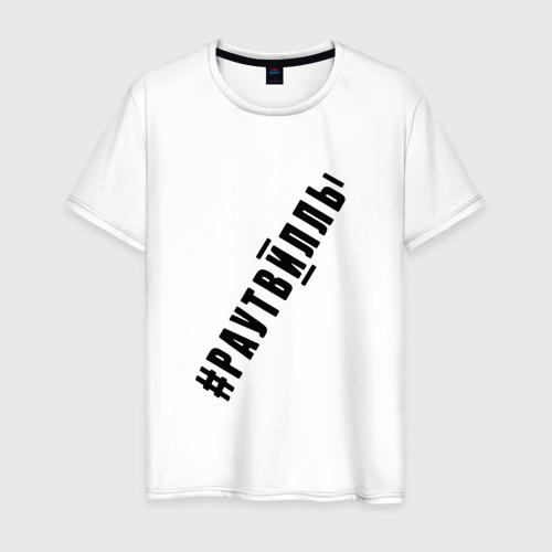 Мужская футболка хлопок раутвилль