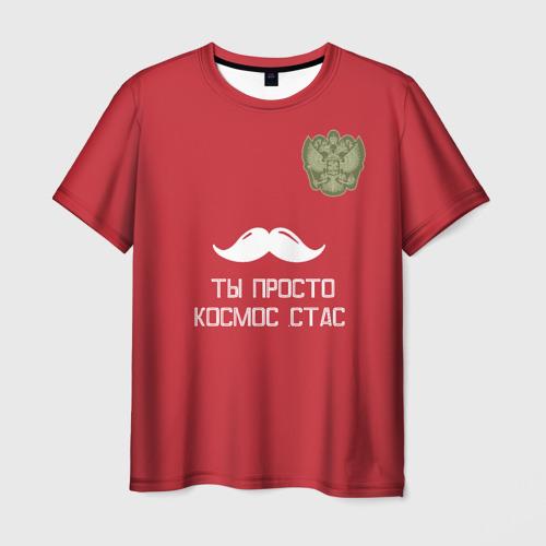 Мужская футболка 3D Ты просто космос, Стас