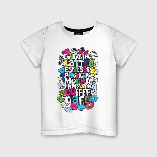 Детская футболка хлопок Виды кофе