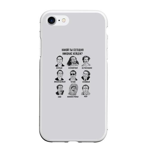 Чехол для iPhone 7/8 матовый Какой ты Николас Кейдж?
