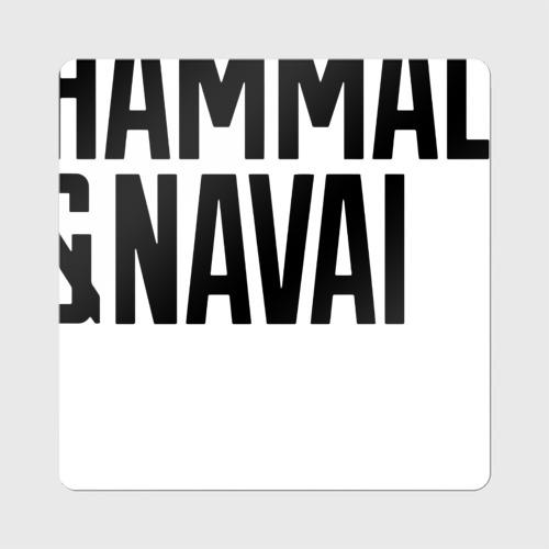 Магнит виниловый Квадрат HammAli & Navai