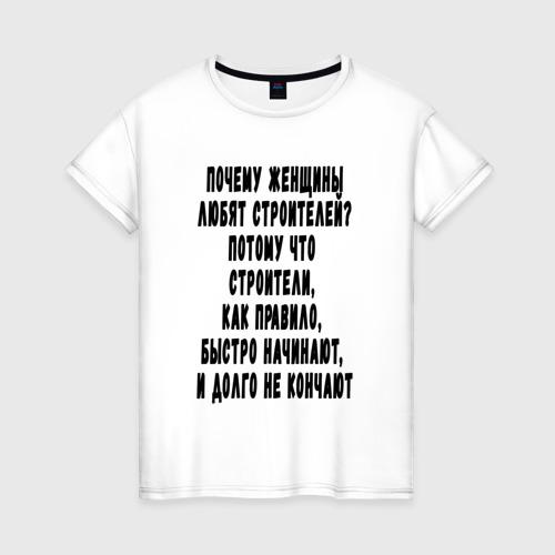 Женская футболка хлопок Почему любят строителей?