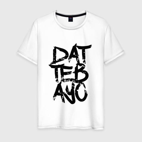 Мужская футболка хлопок DATTEBAYO text