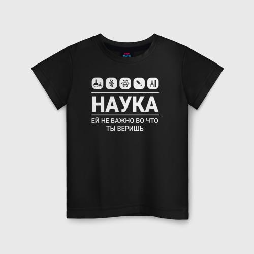 Детская футболка хлопок Наука (тёмные)