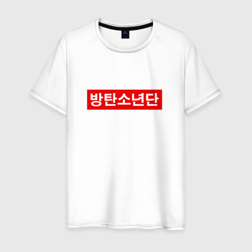 Мужская футболка хлопок BTS