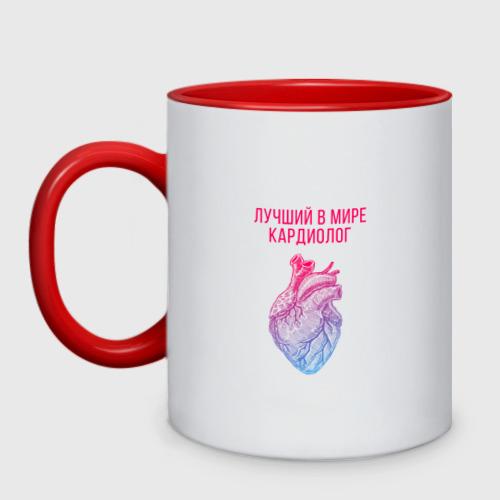 Кружка двухцветная кардиолог лучший в мире