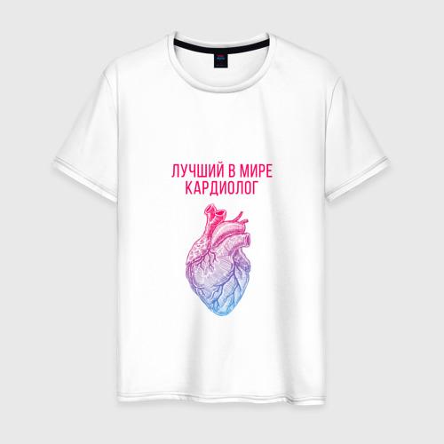 Мужская футболка хлопок кардиолог лучший в мире