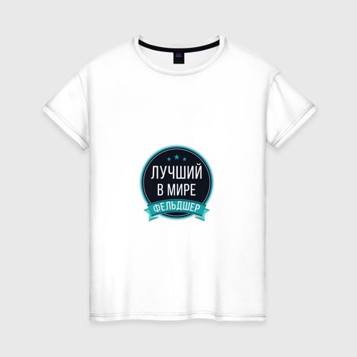 Женская футболка хлопок Фельдшер