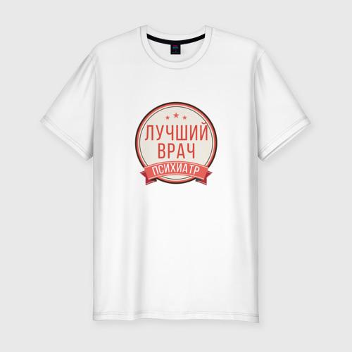 Мужская футболка хлопок Slim Лучший врач психиатр