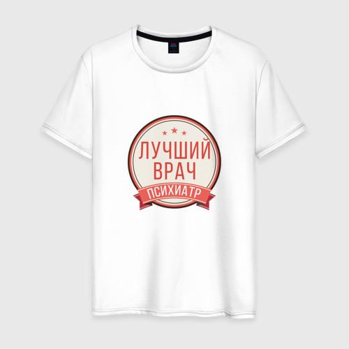 Мужская футболка хлопок Лучший врач психиатр