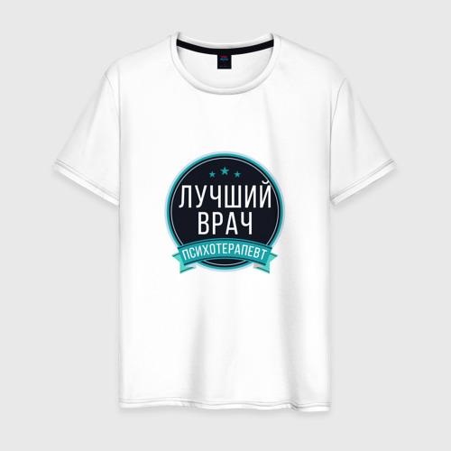 Мужская футболка хлопок Лучший психотерапевт