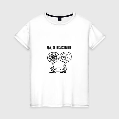 Женская футболка хлопок Да, я психолог