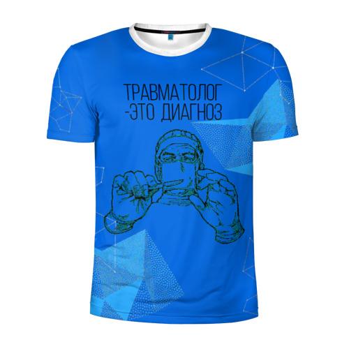 Мужская футболка 3D спортивная травматолог это диагноз
