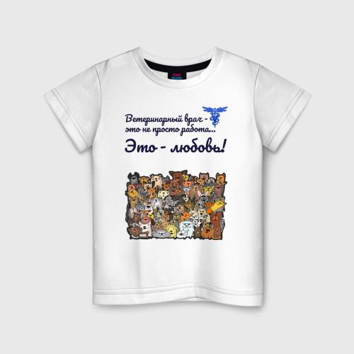 Детская футболка хлопок Ветеринарный врач