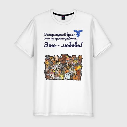 Мужская футболка хлопок Slim Ветеринарный врач