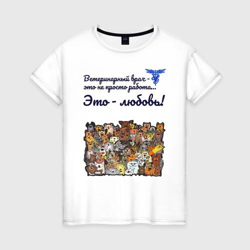 Женская футболка хлопок Ветеринарный врач