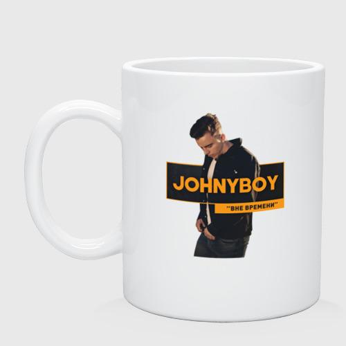 Кружка керамическая Johnyboy