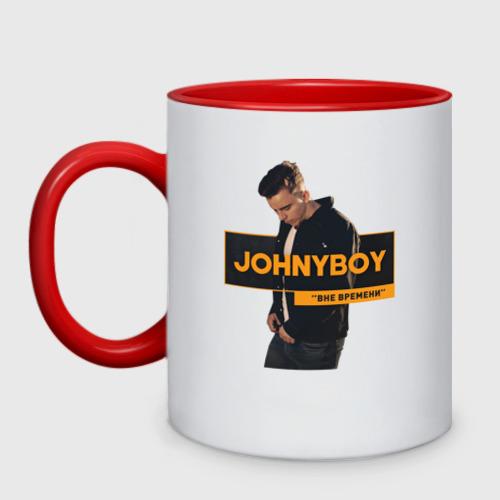 Кружка двухцветная Johnyboy