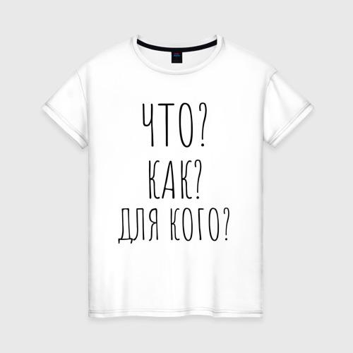 Женская футболка хлопок Стартап