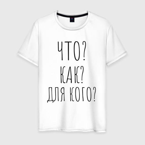 Мужская футболка хлопок Стартап