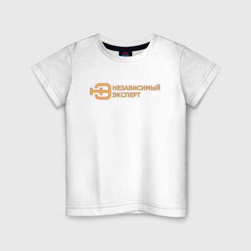 Детская футболка хлопок Независимый эксперт
