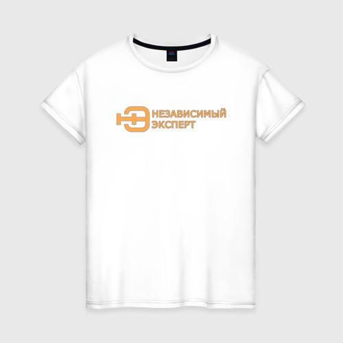 Женская футболка хлопок Независимый эксперт