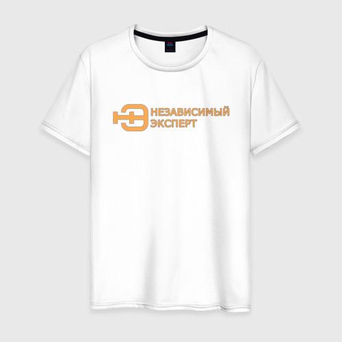 Мужская футболка хлопок Независимый эксперт