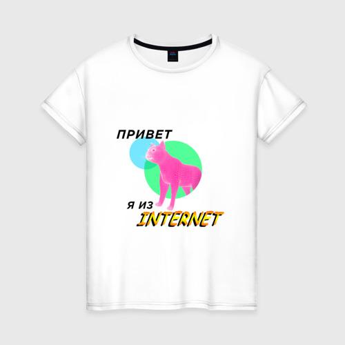 Женская футболка хлопок Привет я из internet
