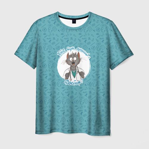 Мужская футболка 3D Кто тут лучший доктор?