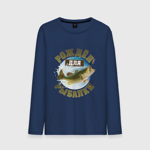 Мужской лонгслив хлопок Рожден для рыбалки