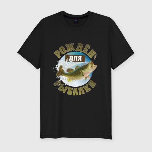 Мужская футболка хлопок Slim Рожден для рыбалки